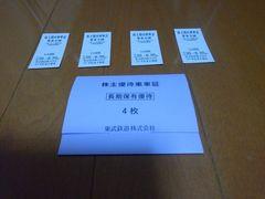 東武鉄道株主優待乗車券4枚(6/30迄)