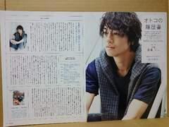 切り抜き[101]GLOW2013.10月号 斎藤工