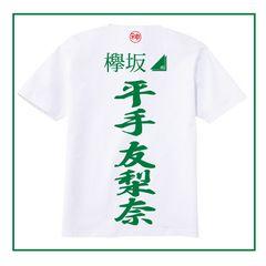 注文製作送料無料】平手友梨奈・欅坂46神推しTシャツ