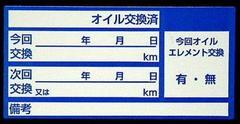 送料込★オイル交換ステッカー/オイル交換シール★100枚!