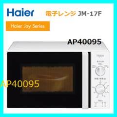 送料無料 新品 ハイアール 電子レンジ JM-17F ホワイト 西日本用