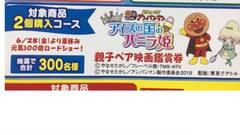 アンパンマン☆親子映画鑑賞券☆300名様1口