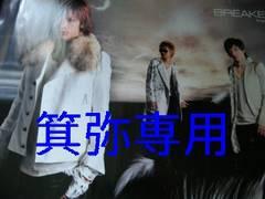 2008年「Angelic Smile」ポスター◆13日迄の出品即決