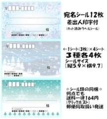 �G★K-16★冬背景*宛名シール…3種12枚♪