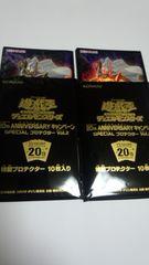 遊戯王 20th ANNIVERSARYキャンペーン 特製プロテクター マハード10枚×2