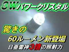 □3wハイパワークリスタルT10純白LEDモビリオストリーム