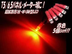 T5すり鉢型赤色パネル・メーター球/5個set