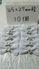 純白姫系ストーン付き2段リボンホワイト45×27�o程10個姫デコ♪