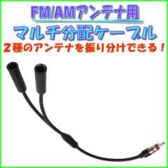 FM AM アンテナ 用 分配ケーブル 端子x1 (オス) 差込口x2 (メス)