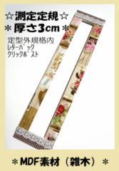 �E★HM★3�p厚さ測定定規*定形外(規格内).レターパック.クリックポスト