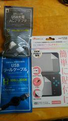 2DSLL用保護フィルムと充電器のセット