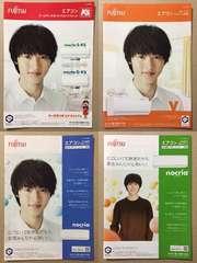山崎賢人 表紙◆FUJITSU エアコン カタログ4種類 各1冊ずつ計4冊