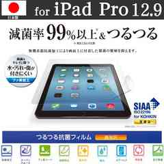 iPadPro12.9(2015年モデル) TB-A15LFLSVAG エレコム