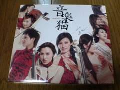 音楽猫CD MUSICAT 中国民族楽器 DVD付