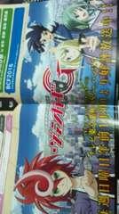 ヴァンガードG アニメ宣伝&大会スケジュールポスター 新導クロノ 綺場シオン 安城トコハ