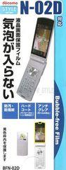 docomo N-02D 気泡ゼロ カメラ液晶保護フィルム クリーナー