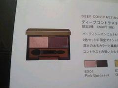 ルナソル☆アイシャドウ☆ディープコントラスティングアイズ(ピンク×ボルドー)