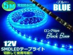 12v用/SMD-LEDテープライト/5M/青色/黒ベース・イルミネーション