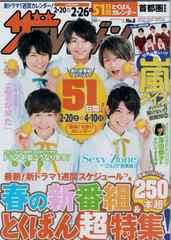 テレビジョン2016年2月26日号 SexyZone表紙