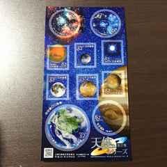 送料無料 切手 82円 10枚 額面820円 天体シリーズ ポイント消化