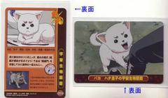 銀魂ZZ★トレカ ハタ皇子の宇宙生物図鑑カード Z-090 狛子
