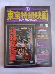 新品ディアゴスティーニ♪東宝特撮映画DVDコレクションNo.10 地球防衛軍