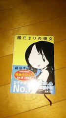 小説『ひだまりの彼女』
