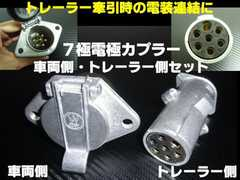 牽引トレーラー用/7極電極配線カプラー/車両側・トレーラー側set