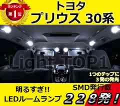プリウス30系ZVW 後期 LED ルームランプ SMD [H23.12〜]
