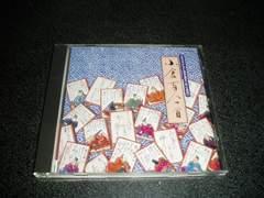 CD「小倉百人一首/全日本かるた協会選定(初心者用)」88年盤
