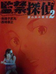 【送料無料】監禁探偵 全2巻完結セット《青年コミック》