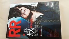 ROCK  AND  READ/  戒 the GazettE 043