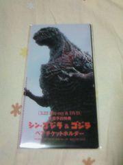 シン・ゴジラ&ゴジラ Blu-ray&DVD 先着購入特典 ペアチケットホルダー シンゴジラ