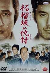 中古DVD 柘榴坂の仇討 中井貴一 阿部寛 広末涼子