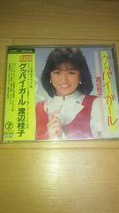 廃盤超レア!渡辺桂子「グッバイ・ガール」(1985年発売盤)☆