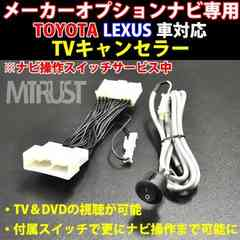 テレビキット ナビコントロール トヨタ メーカーオプションナビ専用 200系クラウンアスリート エムトラ