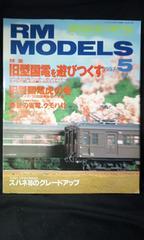 ネコパブリッシング RM MODELS 1997年5月号