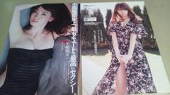 a★小嶋陽菜★グラビア雑誌切抜き・8P。