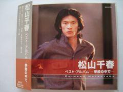 松山千春 CD ベストアルバム 季節の中で他6曲