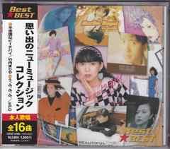 ◆思い出のニューミュージック・コレクション◆全16曲◆演歌