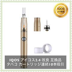 IQOS アイコス2.4 改良 互換品 タバコカートリッジ連続10本吸引