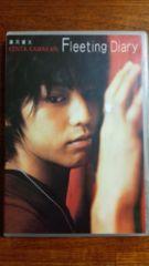 鎌苅健太 Fleeting Diary DVD