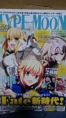 ■TYPE-MOON エース2013.1月号 Fate/GO staynight月姫リメイク