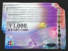 ◆即日発送◆29000円 JCBギフト券カード新柄★各種支払相談可