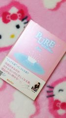 PURE with me...*ケータイ小説
