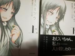 アニメ化決定!押切蓮介「ミスミソウ完全版」上下巻2冊セット