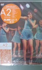 AKB48 DVD team A 2nd stage「会いたかった」新品