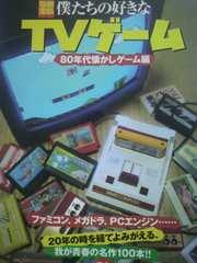僕たちの好きなTVゲーム(80年代懐かしゲーム編)