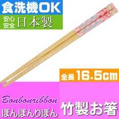 ぼんぼんりぼん 竹製 お箸 滑り止め加工済み ANT2 Sk041
