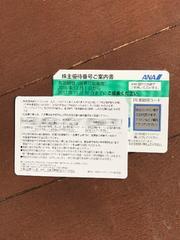 ANA株主優待券 2枚セット 有効期限H29年11月30日まで